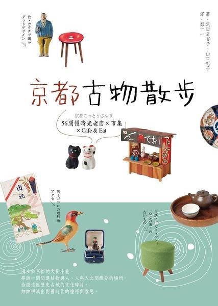 (二手書)京都古物散步:56間慢時光老店X市集XCafe & Eat