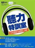 (二手書)聽力特訓室(2CD)