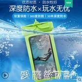 手機防水袋31A水下拍照潛水套觸屏游泳IP678xplus通用款 【老闆大折扣】