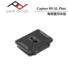 【現貨供應】DUAL Plate 專業雙用快板 PEAK DESIGN 快拆系統 快速背帶