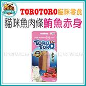 *~寵物FUN城市~*TORO TORO樂透 貓咪魚肉條【鮪魚赤身20g/一條入】美味可口貓咪零食 點心