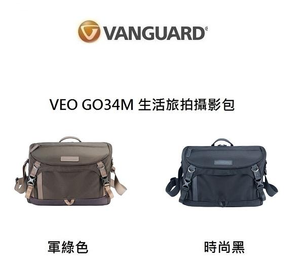 【聖影數位】VANGUARD 精嘉-VEO GO34M 生活旅拍攝影包-雙色可選【公司貨】