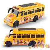 玩具巴士汽車慣性車燈光音樂校車警車回力玩具小汽車【淘嘟嘟】