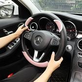 汽車方向盤套女款潮牌個性韓國可愛防滑吸汗D型把套裝飾四季通用 怦然心動
