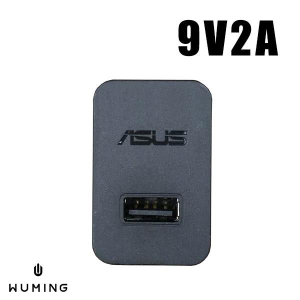 華碩 原廠 9V2A 快充 充電器 充電頭 旅充頭 USB ASUS 手機 平板 Zenfone2 3 4 Padfone QC2.0 『無名』 M07112