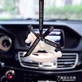 韓國人氣車載掛式香水後視鏡車掛香薰汽車內除異味香氛裝飾品掛件 【東京衣秀】