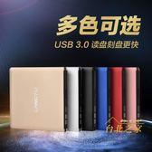 外置光驅USB3.0台式機筆電通用移動光驅外接DVD刻錄機盒