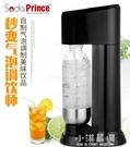 一鍵全自動奶茶店氣泡機家用蘇打水機飲料汽泡機氣泡水機商用CY『小淇嚴選』