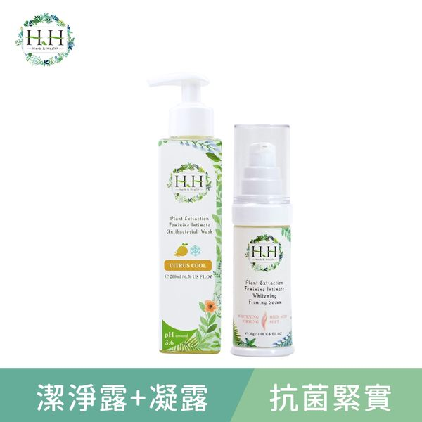 【抗菌緊實二入組】HH私密植萃抗菌潔淨露(200ml)+美白緊緻凝露(30ml) 私密保養 私密異味