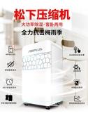 除濕器美國airplus除濕機家用臥室抽濕機室內地下室工業干燥除潮吸濕器 220vJD 新品來襲