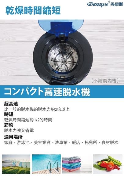 Dennys 不鏽鋼5.5KG多用途高速脫水機SP-D055S