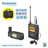 Saramonic楓笛 UwMic9 Kit7 (RX-XLR9+TX9) 一對一卡農接頭無線麥克風套裝