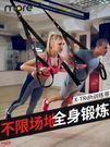 懸掛式訓練帶家用彈力女運動腿部胸部肌肉健...