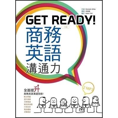 Get Ready商務英語溝通力(2版)(32K+2MP3)
