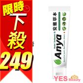 泰國 Anya 安雅 草本牙膏 120g【YES 美妝】