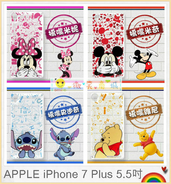 APPLE iPhone 7 Plus 5.5吋 迪士尼 摀嘴系列 軟膠透明殼 彩繪手機殼 保護殼 手機套 透明殼 軟殼 殼