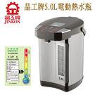 晶工牌 5L電動熱水瓶 JK-8650