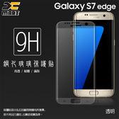 ▽Xmart 滿版 3D 曲面 SAMSUNG GALAXY S7 Edge SM-G935 鋼化玻璃保護貼/強化保護貼/9H