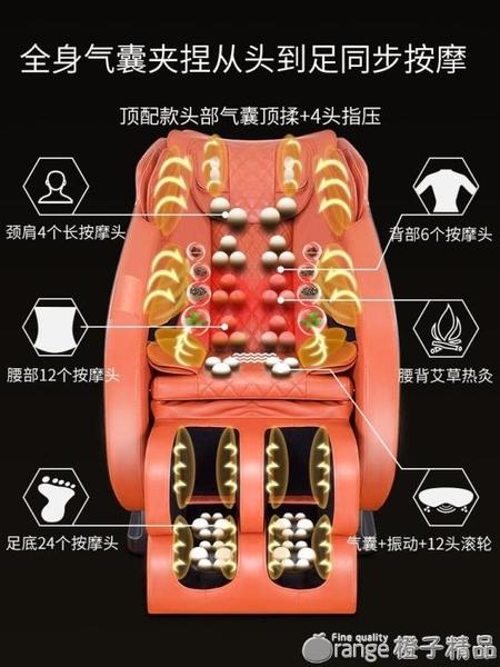 豪華智慧電動按摩椅全自動家用新款全身小型太空多功能艙沙發老人 (橙子精品)