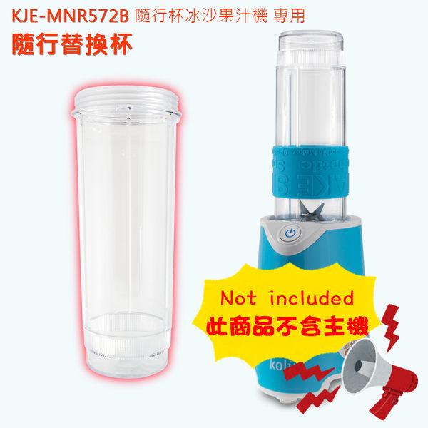 ※kolin歌林 隨行杯冰沙果汁機 替換杯 KJE-MNR572B/MNR572RG/MNR571G 替杯 杯子 隨身杯 果汁杯