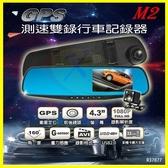 CORAL M2 行車紀錄器4.3吋160度廣角 前後視鏡雙鏡頭 GPS測速 倒車顯影 停車監控碰撞感應 贈16G記憶卡