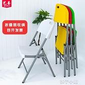 木紋折疊椅家用辦公餐椅休閒椅可便攜式塑料靠背椅子 簡約書桌椅  【雙十一狂歡】YJT