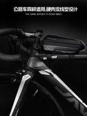 硬殼自行車包山地車包前梁包上管包腳踏車包 馬鞍包騎行裝備配件