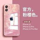 蘋果11手機殼iphone11新款粉櫻色水彩玻璃11promax攝像頭全包硅膠防摔11pro超薄簡約保護套十一男女款po