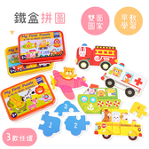 動物交通鐵盒雙面拼圖 兒童啟蒙玩具 學習拼圖