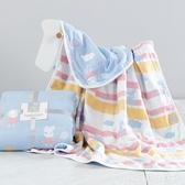 六層紗布兒童毛巾被嬰兒純棉毛巾蓋毯午睡小被子空調毛毯薄款夏季 雙十一全館免運