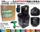 【久大電池】 日立 HITACHI 電動工具電池 EB12B EB1230H FEB12S 12V 1500mAh