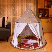 兒童帳棚 兒童帳棚游戲屋 女孩室內公主房寶寶玩具 印第安城堡過家家小房子