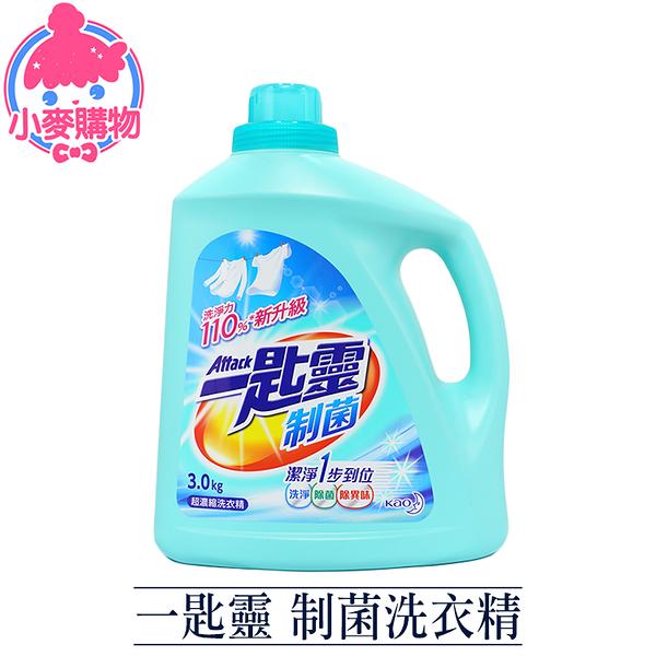 現貨 快速出貨【小麥購物】一匙靈Attack 制菌洗衣精 洗衣精 一匙靈洗衣精 制菌【B045】