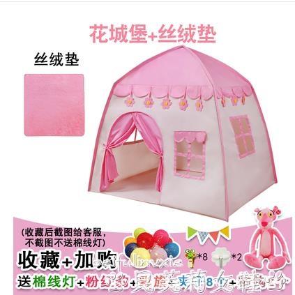 帳篷兒童帳篷室內遊戲屋公主女孩男孩寶寶玩具小孩家用房子夢幻小城堡 新年禮物LX