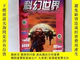 二手書博民逛書店科幻世界罕見2000.5,有發票Y347616 SPAN cla