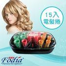 (現貨免運)Fodia 富麗雅 SF-20-1 專業電髮捲(15入)電髮捲 電熱捲髮捲組 捲髮波浪捲心*HAIR魔髮師*