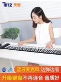 手捲鋼琴88鍵加厚專業版MIDI鍵盤軟兒童女初學者學生便攜式電子琴 NMS小明同學