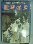 【書寶二手書T9/寵物_PNN】世界名犬