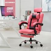 電腦椅 可躺升降旋轉可按摩皮椅子老板椅職員辦公椅午休-享家