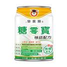 (加贈2罐) 三友營養獅-糖零寳穩鉻配方(無糖)237ml 24入/箱   *維康