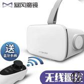【雙十二大促銷】暴風魔鏡S1vr眼鏡一體機頭戴式3d游戲ar虛擬現實蘋果手機眼睛ios4