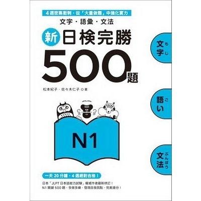 新日檢完勝500題N1(文字.語彙.文法)