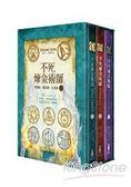 不死煉金術師套書【上】1~3冊套書:雙胞胎‧魔法師‧女巫師