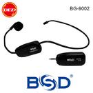 BSD BG-9002 2.4G高傳輸迷你無線麥克風 傳輸距離達30米以上 可頭戴/可手握