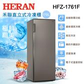HERA 禾聯 170L直立式冷凍櫃 HFZ-1761F