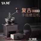 研磨機手搖咖啡磨豆機手磨咖啡機研磨器家用手動咖啡豆研磨機 3C優購HM