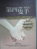 【書寶二手書T8/翻譯小說_IKO】第四隻手_約翰‧厄文