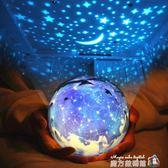 創意浪漫旋轉星空燈投影燈臥室夢幻滿天星海洋睡眠燈床頭夜燈星空 igo魔方數碼館