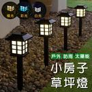 防雨太陽能小房子草坪燈 LED 花園燈 ...