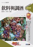 升科大四技-飲料與調酒(2019最新版)